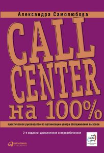 call center na 100%_obl_2009.indd