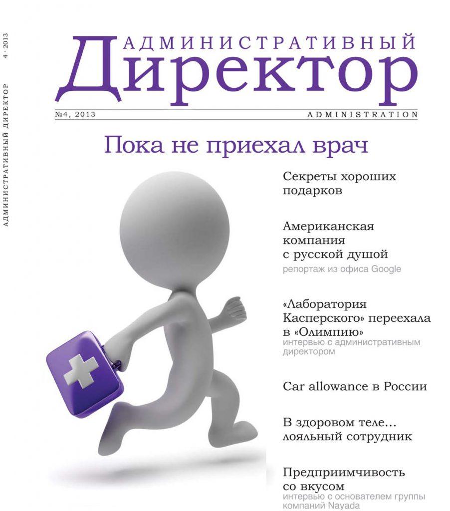 AD4_2013-1