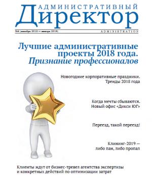 Анонс № 6 (декабрь-январь) журнала «Административный директор»