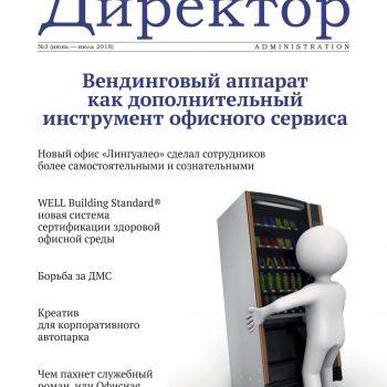 Вышел журнал «Административный директор» № 3 (июнь — июль 2018)