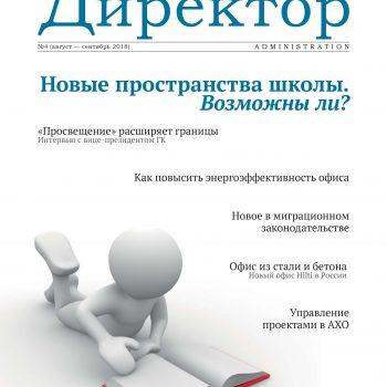 Вышел журнал «Административный директор» № 4 (август — сентябрь 2018)