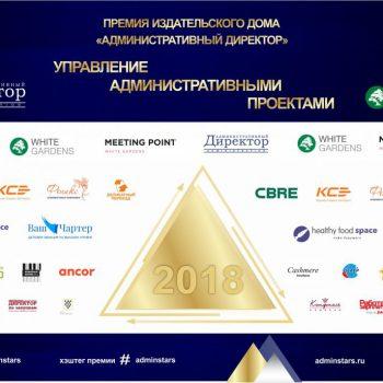 Названы победители премии «Управление административными проектами 2018»