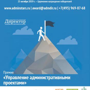 01.10. и 25.10. Конференция  и премия «Управление административными проектами 2019 г.».