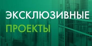 СBRE представляет эксклюзивные офисные проекты