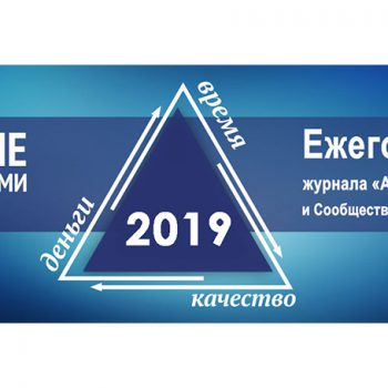 Премия «Управление административными проектами»