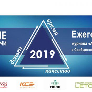 Приглашение на церемонию награждения премией «Управление административными проектами»