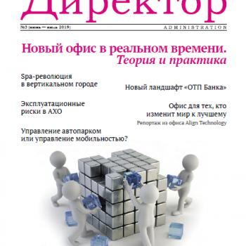 Анонс номера журнала — №3 2019