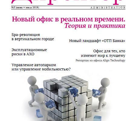 Анонс нового номера журнала — №3 2019