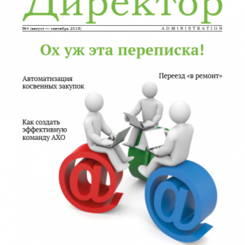 Анонс номера журнала — №4 2019