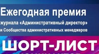 Шорт-лист финалистов премии «Управление административными проектами»