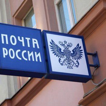 Сервис электронных заказных писем появился в мобильном приложении Почты России