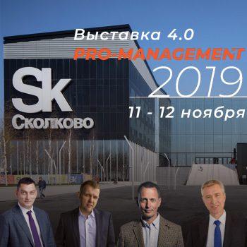 Инновационная выставка PRO-MANAGEMENT 2019 в Сколково