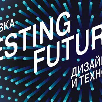 В каком офисе работать? На Testing Future, 28 ноября!