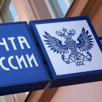 «Почта России» планирует объединить свои административные офисы в Москве до конца года