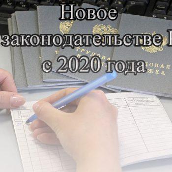 Что нового в законодательстве РФ с 2020 года