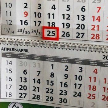 Об объявлении в России нерабочих дней