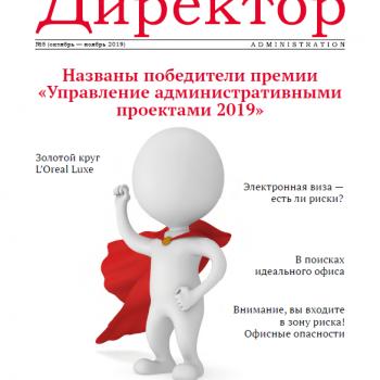 Анонс номера журнала — №5 2019
