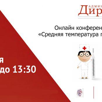 Видеозапись: Онлайн конференция «Средняя температура по офису» \ 9 апреля 2020