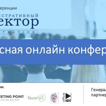 Запись и презентации Сервисной онлайн конфернеции. 25.03.20