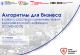 Алгоритмы для бизнеса в связи с распространением новой коронавирусной инфекции