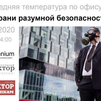 Презентации и запись конференции «Средняя температура по офису IV/ Грани разумной безопасности»