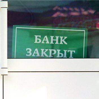 Банки начали сокращать число своих офисов во время кризиса, вызванного коронавирусом