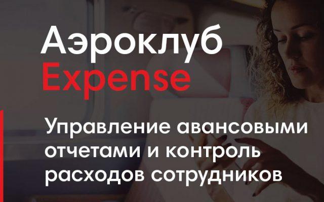 «Аэроклуб» создал ИТ-решение для автоматизации авансовых отчетов EXPENSE