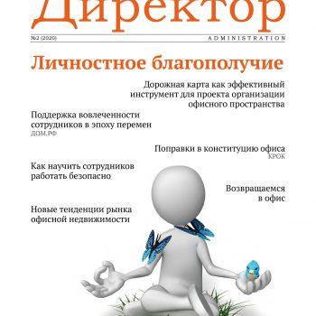 Анонс номера журнала — №2 2020