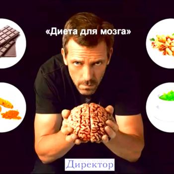 Онлайн мастер-класс «Диета для мозга»