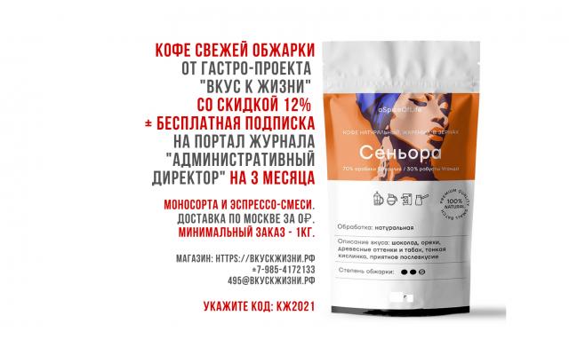 """Партнерский проект журнала """"Административный директор"""" и """"Вкуса к жизни"""""""
