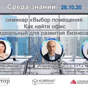Материалы онлайн-семинара «Выбор помещения. Как найти офис идеальный для развития бизнеса»