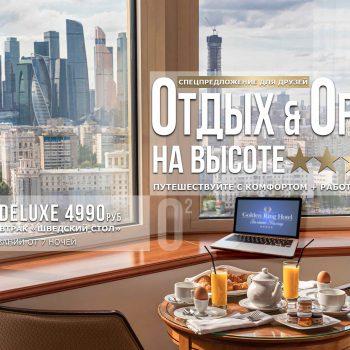ОТДЫХ & OFFICE на высоте 5 звезд