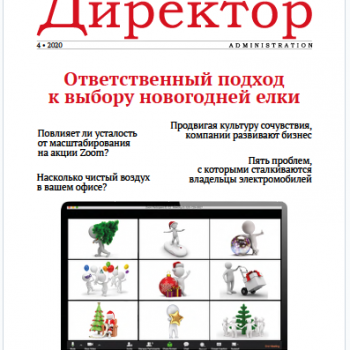 Анонс номера журнала — №4 2020
