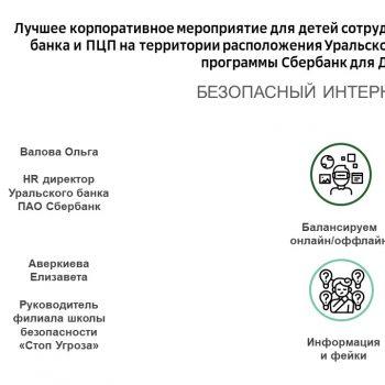 Серия корпоративных мероприятий для детей сотрудников Уральского банка ПАО Сбербанк