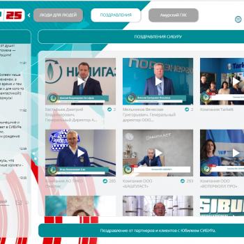 «Страна СИБУР» – корпоративное мероприятие в формате онлайн