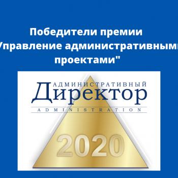 """Названы победители премии """"Управление административными проектами""""!"""