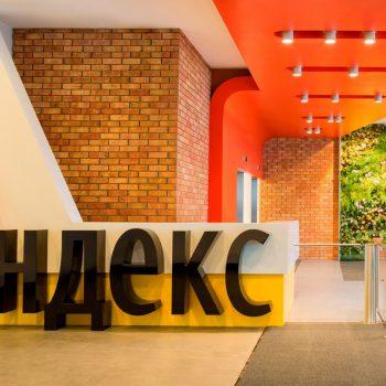 """Яндекс"" объявил конкурс на разработку проекта по возвращению сотрудников в офис"