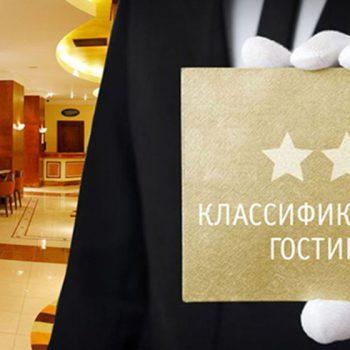 Началась квалификация гостиниц по новым правилам