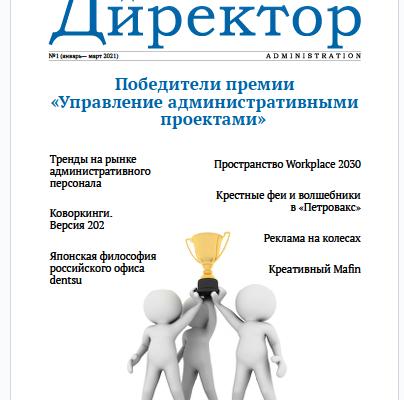 Анонс номера журнала — №1 2021