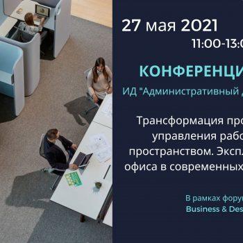 """27 мая конференция """"Трансформация процессов управления рабочим пространством. Эксплуатация офиса в современных условиях"""""""