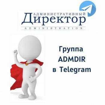 Сообщество административных менеджеров выросло и переходит в Telegram