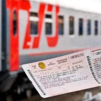 Цены на ж/д билеты подросли в сравнении с «докоронавирусным» времен