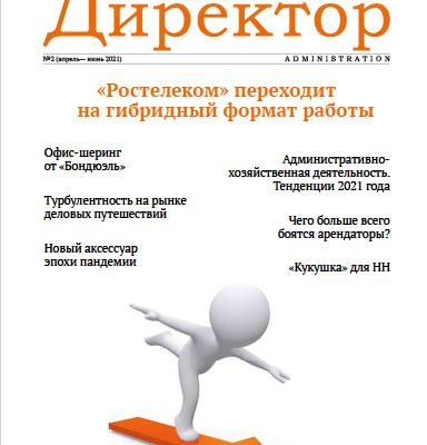 Анонс номера журнала — №2 2021