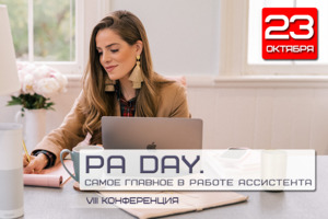 VIII Форум «PA Day. Самое главное в работе ассистента»