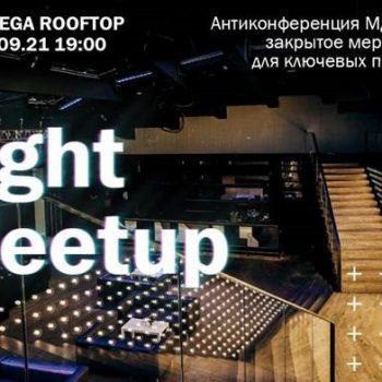 Приглашение на Light Meetup. Антикоференция МДМ-ЛАЙТ