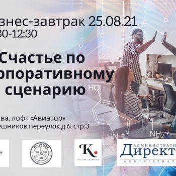 "25.08 бизнес-завтрак ""Счастье по корпоративному сценарию"""