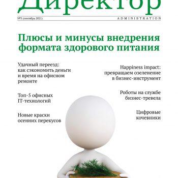 Анонс номера журнала — №3 2021